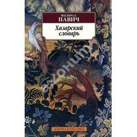 Хозарський словник . чоловіча версія
