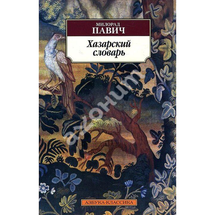 Хазарский словарь. Мужская версия - Милорад Павич (978-5-389-11642-9)