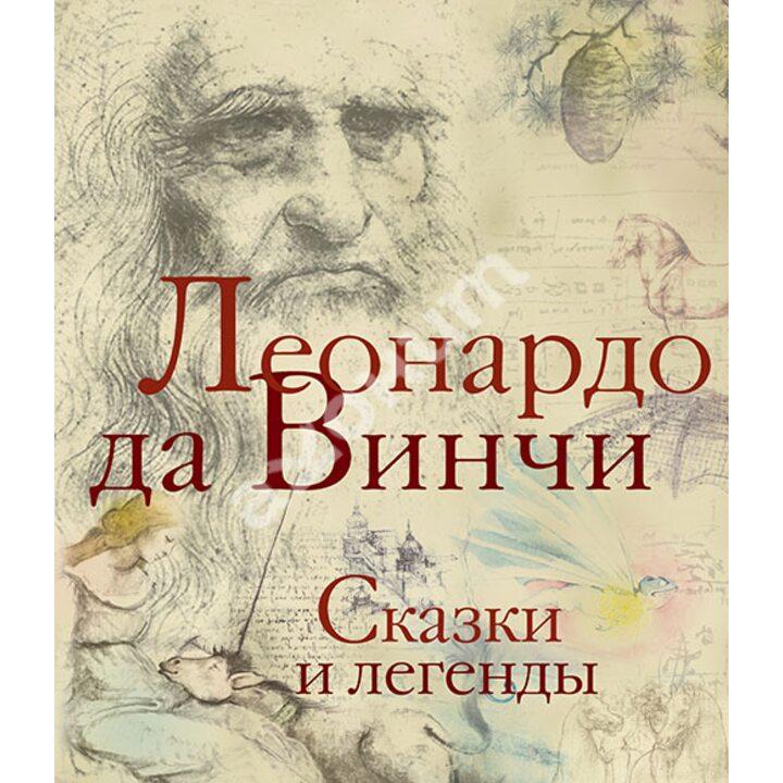Леонардо да Винчи. Сказки и легенды - Леонардо да Винчи (978-5-17-091398-5)