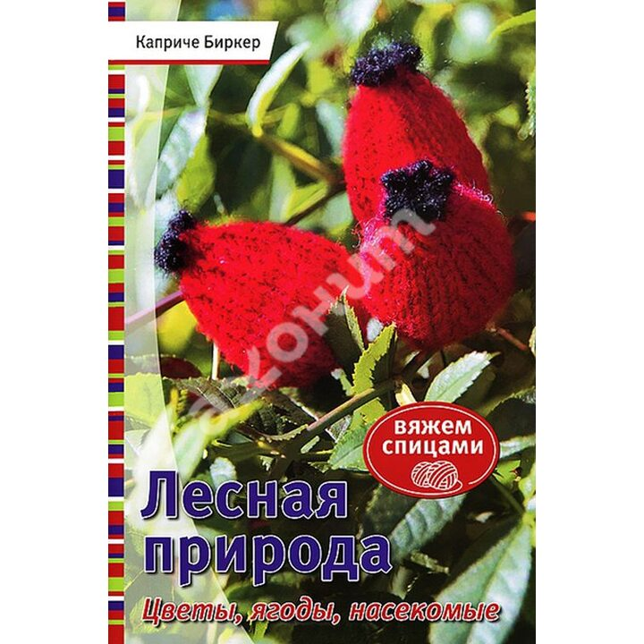 Лесная природа. Цветы, ягоды, насекомые - Каприче Биркер (978-5-91906-281-3)