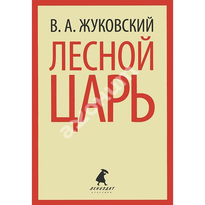 Лесной царь - Василий Жуковский (978-5-4453-0542-2)