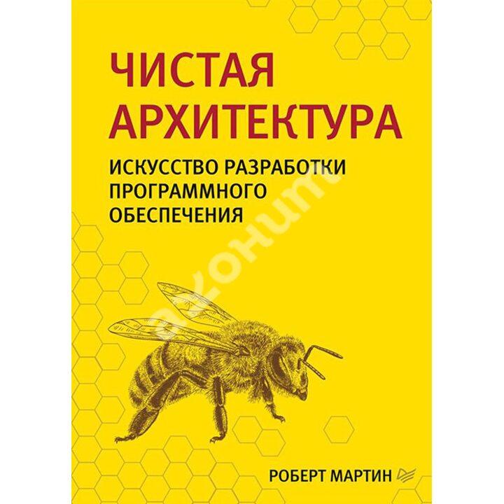 Чистая архитектура. Искусство разработки программного обеспечения - Роберт Мартин (978-5-4461-0772-8)