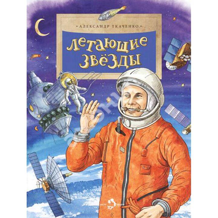Летающие звезды - Александр Ткаченко (978-5-91786-156-2)