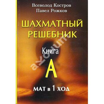 Шахматный решебник. Книга А. Мат в 1 ход