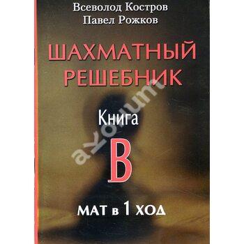 Шахматный решебник. Книга В. Мат в 1 ход