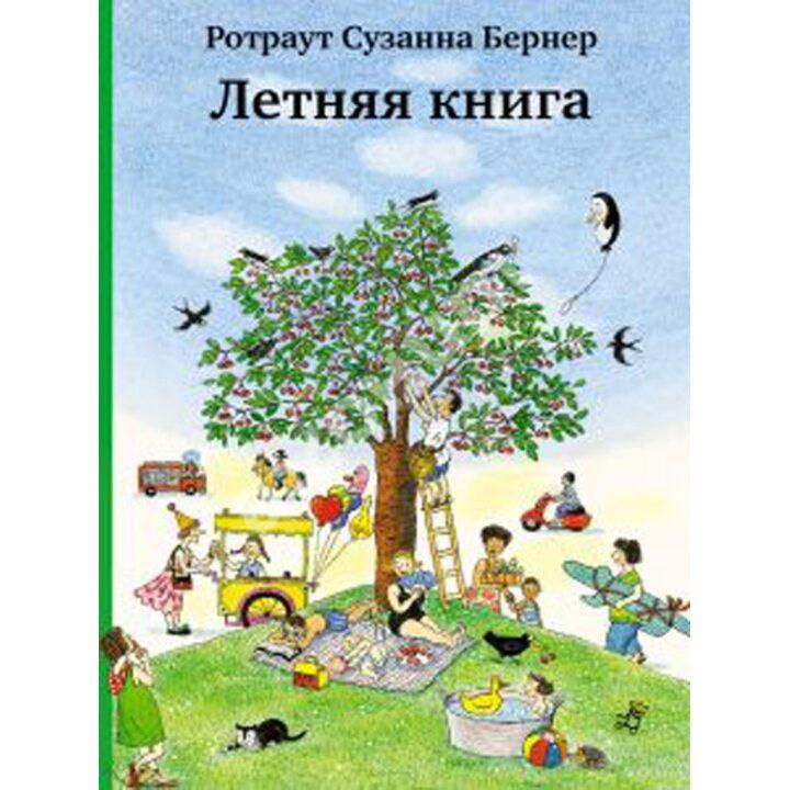 Летняя книга - Ротраут Сузанна Бернер (978-5-91759-458-3)