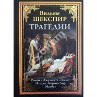 Шекспир: Трагедии. Ромео и Джульетта. Гамлет. Отелло. Король Лир. Макбет