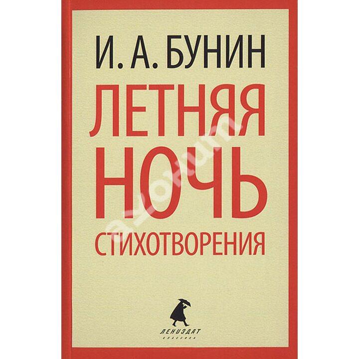 Летняя ночь. Стихотворения - Иван Бунин (978-5-4453-0547-7)