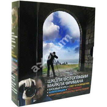 Школа фотографии Майкла Фримана. Базовый курс (комплект из 4-х книг)