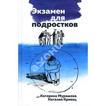 Экзамен для подростков