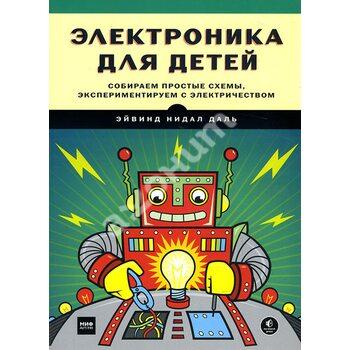 Електроніка для дітей . Збираємо прості схеми , експериментуємо з електрикою