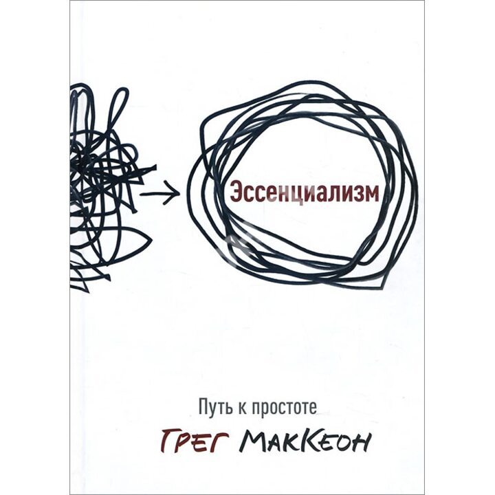 Эссенциализм. Путь к простоте - Грег МакКеон (978-5-00117-130-0)