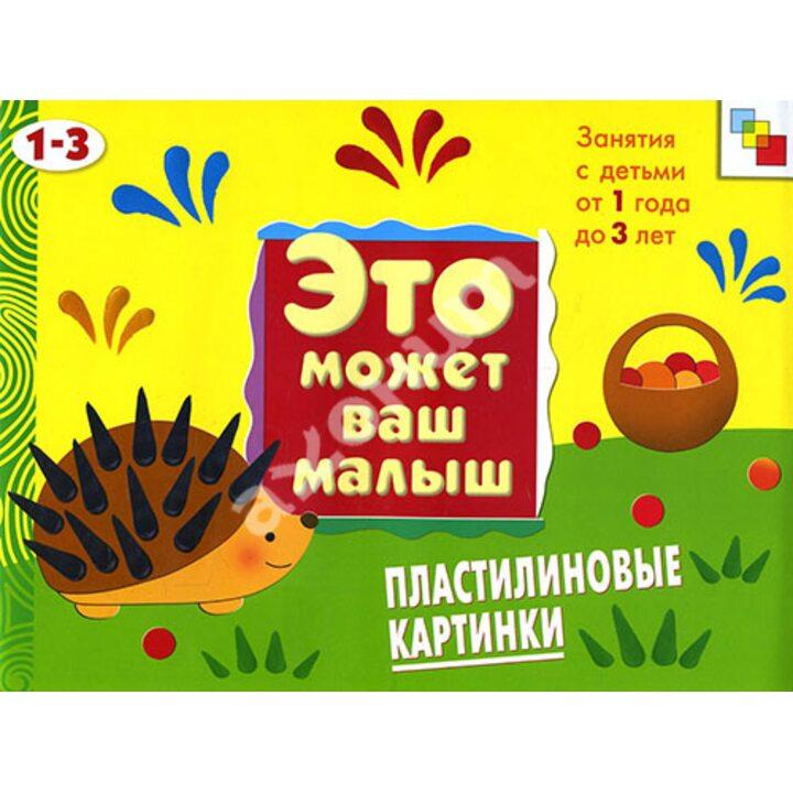 Это может ваш малыш. Пластилиновые картинки. Художественный альбом для занятий с детьми 1-3 лет - А. Андреева, Елена Янушко (978-5-86775-348-1)