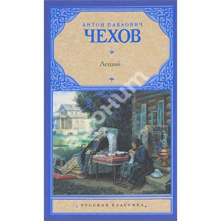Леший - Антон Чехов (978-5-17-074398-8)