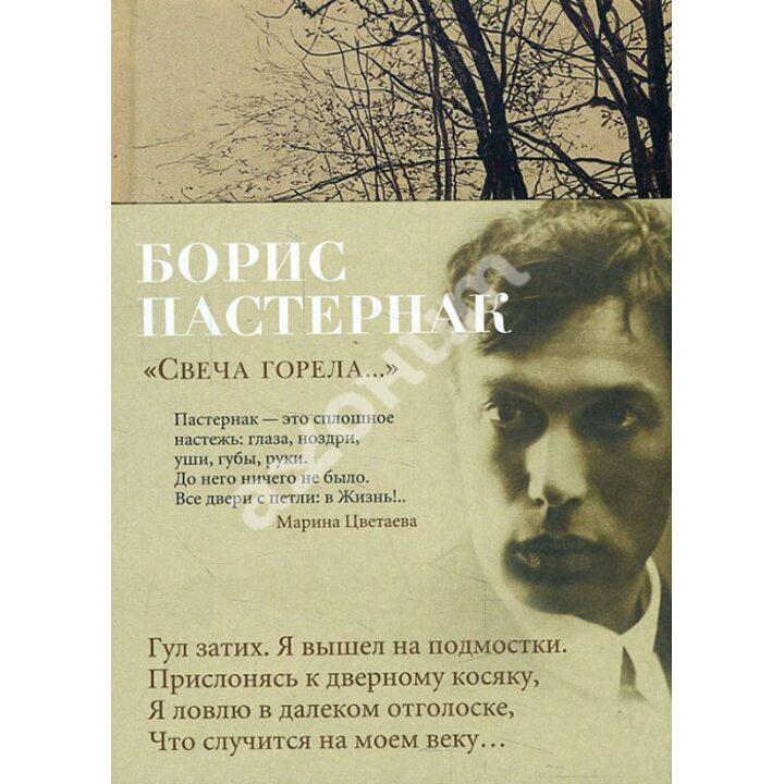«Свеча горела...» - Борис Пастернак (978-5-389-14584-9)