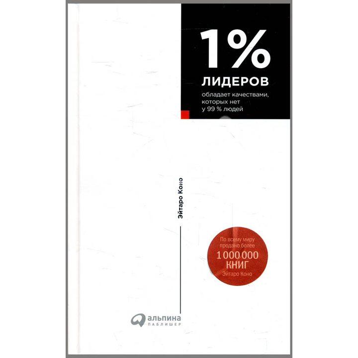 1% лидеров обладает качествами, которых нет у 99% людей - Эйтаро Коно (978-5-9614-6725-3)