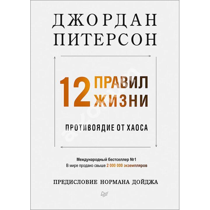 12 правил жизни. Противоядие от хаоса - Джордан Питерсон (978-5-4461-1115-2)