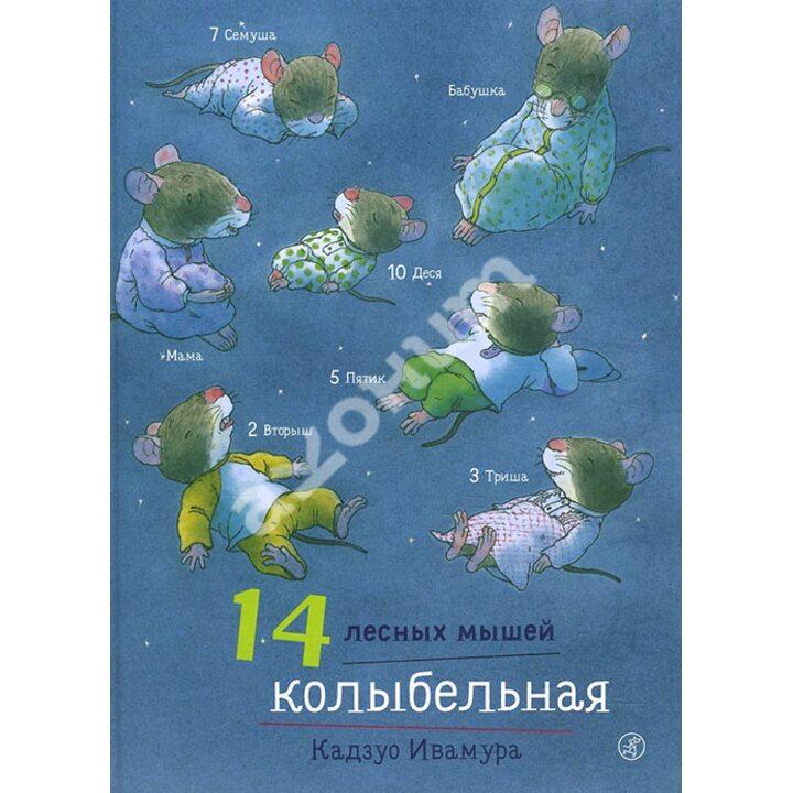 14 лесных мышей. Колыбельная - Кадзуо Ивамура (978-5-91759-697-6)