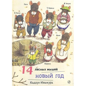 14 лесных мышей. Новый год