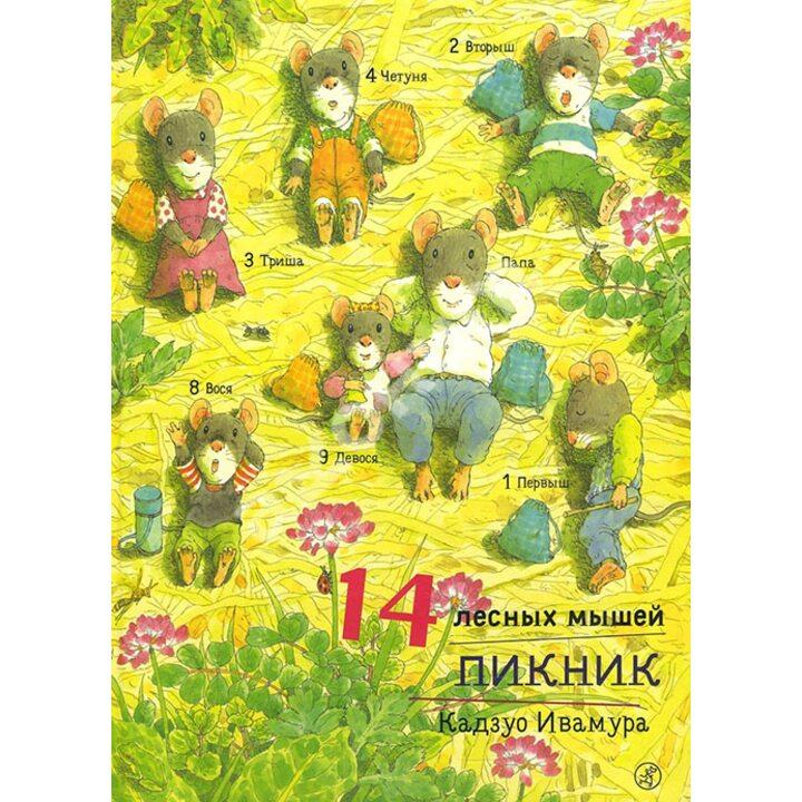 14 лесных мышей. Пикник - Кадзуо Ивамура (978-5-91759-694-5)