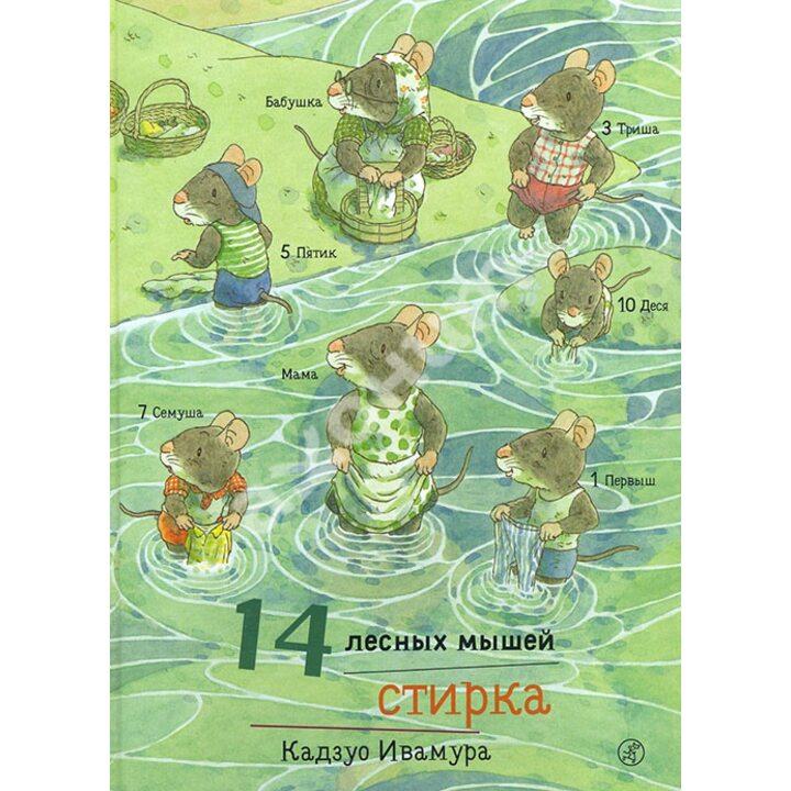 14 лесных мышей. Стирка - Кадзуо Ивамура (978-5-91759-695-2)