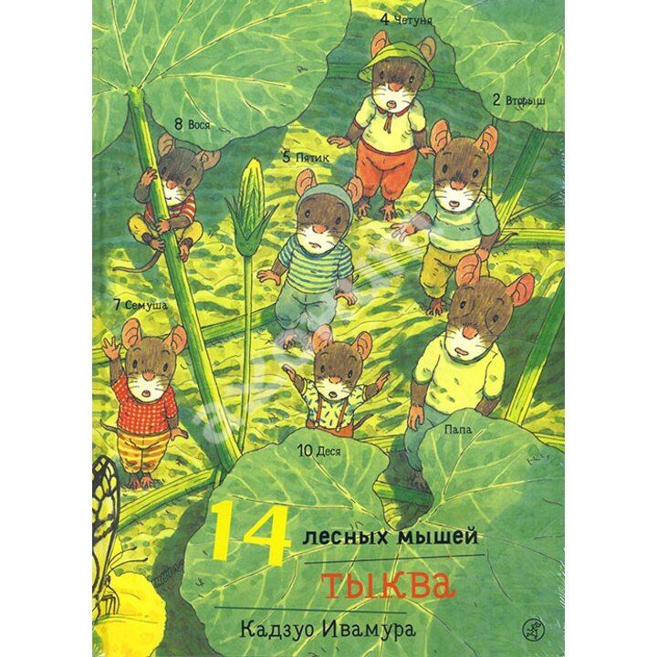 14 лесных мышей. Тыква - Кадзуо Ивамура (978-5-91759-763-8)