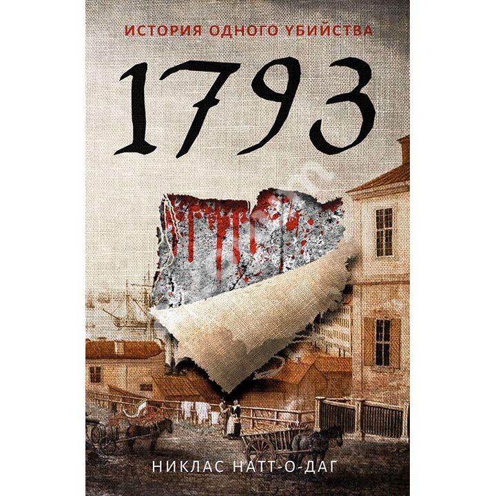 1793. История одного убийства - Никлас Натт-о-Даг (978-5-386-12196-9)