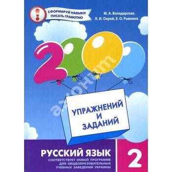2000 упражнений и заданий. Русский язык 2 класс