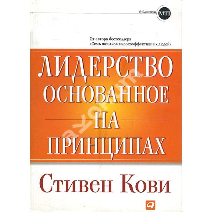 Лидерство, основанное на принципах - Стивен Кови (978-5-9614-1865-1)