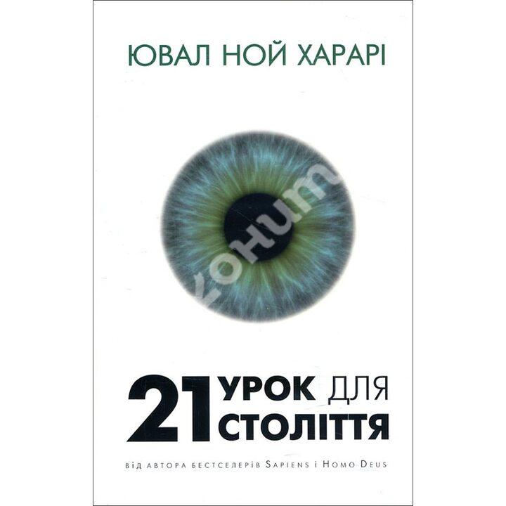 21 урок для 21 століття - Ювал Ной Харарі (978-617-7559-48-0)