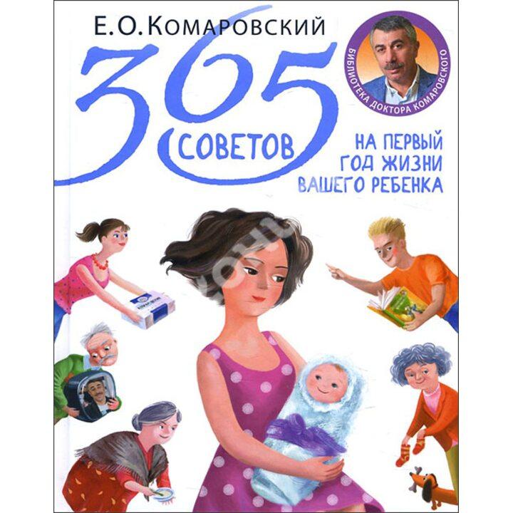 365 советов на первый год жизни вашего ребенка - Евгений Комаровский (978-966-2065-35-0)
