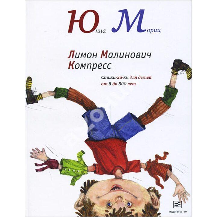 Лимон Малинович Компресс - Юнна Мориц (978-5-9691-1143-1)