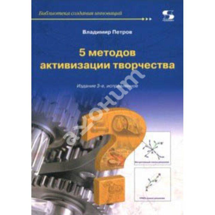5 методов активизации творчества - Владимир Петров (978-5-91359-317-7)