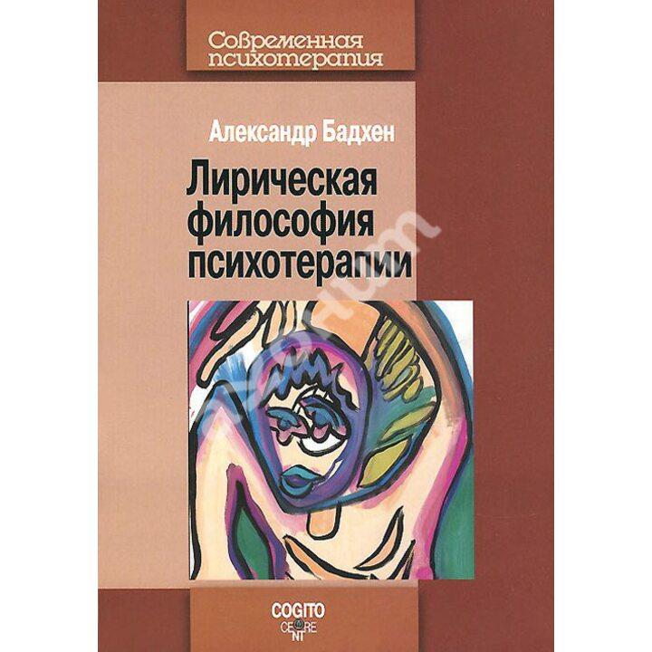 Лирическая философия психотерапии - Александр Бадхен (978-5-89353-414-6)