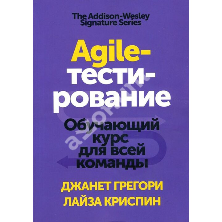 Agile-тестирование. Обучающий курс для всей команды - Джанет Грегори, Лайза Криспин (978-5-00117-880-4)