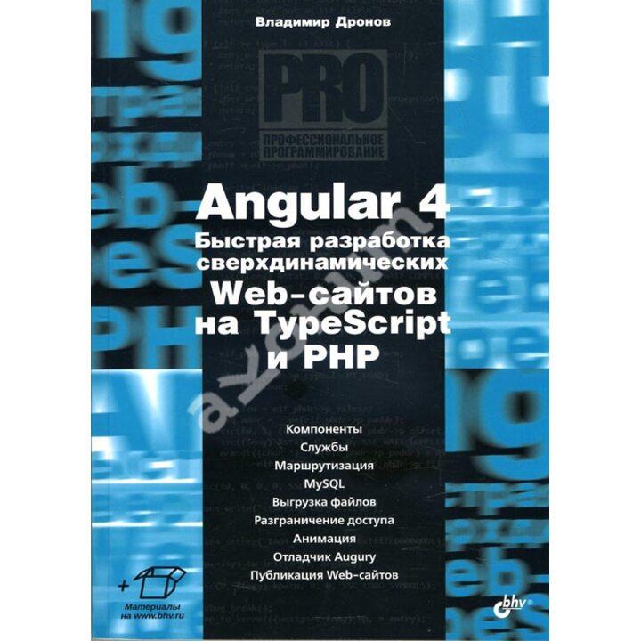 Angular 4. Быстрая разработка сверхдинамических Web-сайтов на TypeScript и PHP - Владимир Дронов (978-5-9775-3334-8)