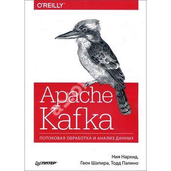 Apache Kafka . Передача потокового обробка і аналіз даних
