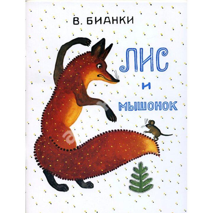 Лис и Мышонок - Виталий Бианки (978-5-903979-22-6)