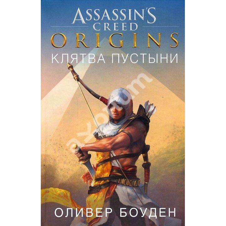 Assassin's Creed. Origins. Клятва пустыни - Оливер Боуден (978-5-389-14011-0)
