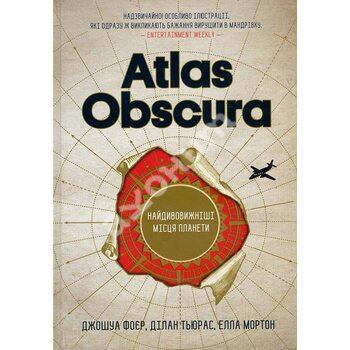 Atlas Obscura . Найдівовіжніші місця планети