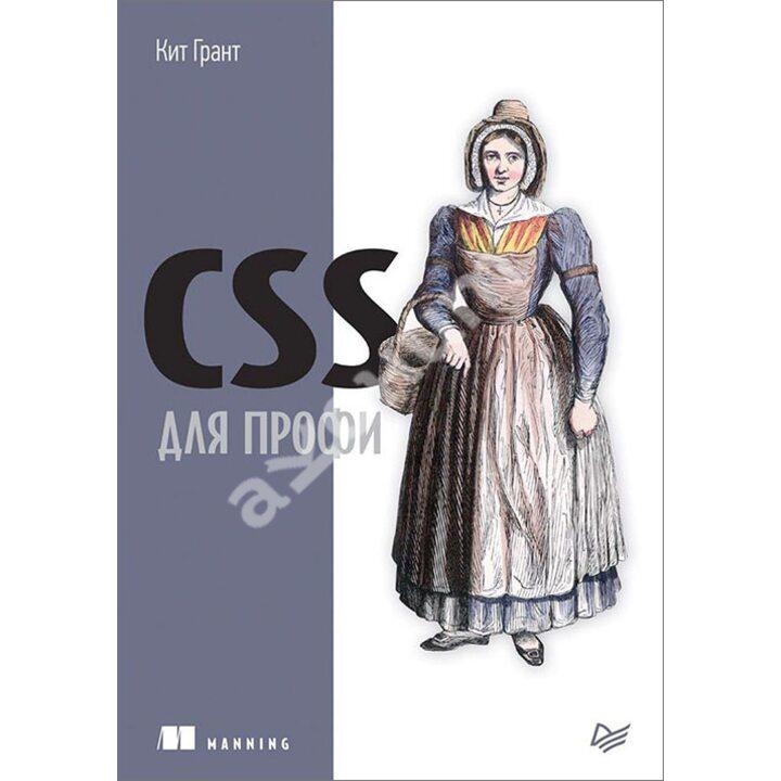 CSS для профи - Кит Грант (978-5-4461-0909-8)
