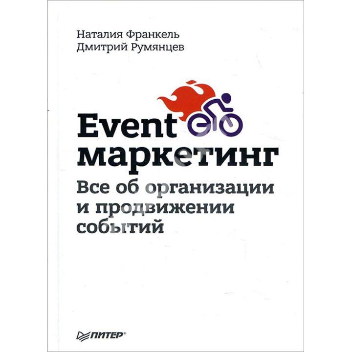 Event-маркетинг. Все об организации и продвижении событий - Дмитрий Румянцев, Наталия Франкель (978-5-4461-1052-0)