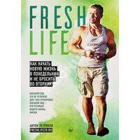 FreshLife28 . Як почати нове життя в понеділок і не кинути у вівторок