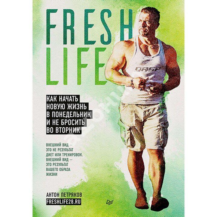 FreshLife28. Как начать новую жизнь в понедельник и не бросить во вторник - Антон Петряков (978-5-4461-0953-1)