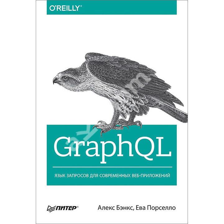 GraphQL: язык запросов для современных веб-приложений - Алекс Бэнкс, Ева Порселло (978-5-4461-1143-5)