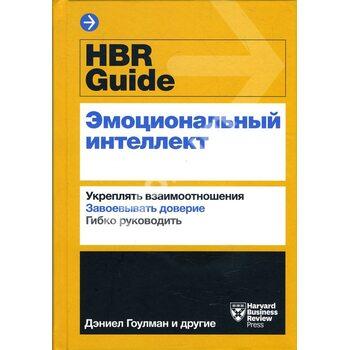 HBR Guide . Емоційний інтелект. Зміцнювати взаємини . Завойовувати довіру . гнучко керувати