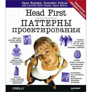 Head First . Патерни проектування . Оновлене ювілейне видання