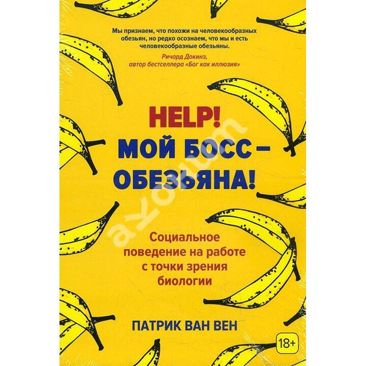 Help! Мой босс – обезьяна! Социальное поведение на работе с точки зрения биологии - Патрик Ван Вен (978-5-389-13305-1)