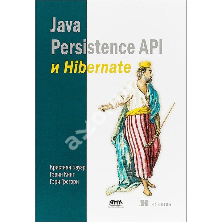 Java Persistence API и Hibernate - Гэвин Кинг, Гэри Грегори, Кристиан Бауэр (978-5-97060-674-2)