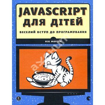 JavaScript для дітей . Веселий вступ до програмування